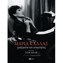 Μαρία Κάλλας: Γράμματα και αναμνήσεις