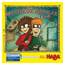 Haba παιχνίδι - Μυστικός κώδικας 13 + 4