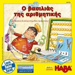 Haba παιχνίδι - Ο βασιλιάς της αριθμητικής