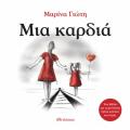 Παιδική και Εφηβική Λογοτεχνία