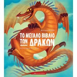 Το μεγάλο βιβλίο των δράκων