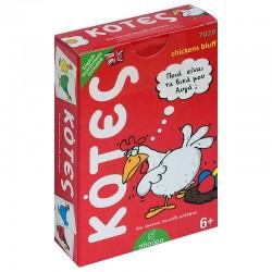 Κότες - Παιχνίδια με Κάρτες