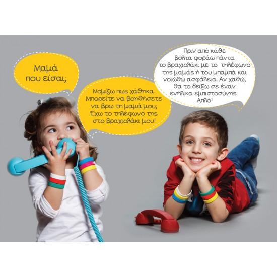 Παιδικά Βραχιολάκια Call Mom - 3τμχ
