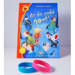 Προσφορά: Emergency Wristbands 2-pack + Βιβλίο Δε θα χαθώ ποτέ!
