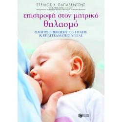 Επιστροφή στον μητρικό θηλασμό: Οδηγός επιβίωσης για γονείς και επαγγελματίες υγείας